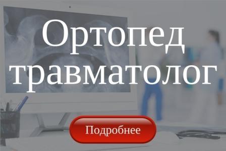 Ортопед травматолог
