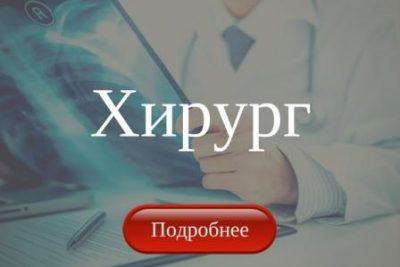 Хирург Павлоград
