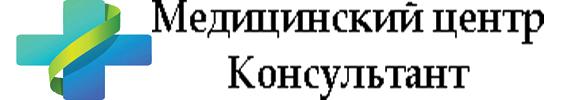 """""""Консультант"""" — медицинский центр Логотип"""